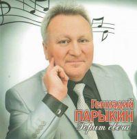 Геннадий Парыкин «Горит свеча» 2015