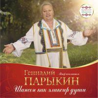Геннадий Парыкин «Шансон как эликсир души» 2017