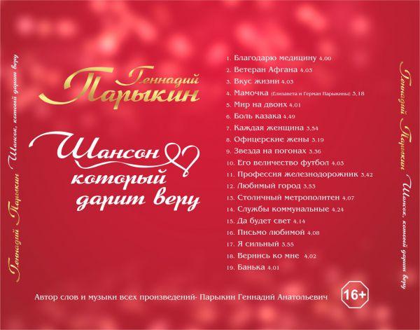 Геннадий Парыкин Шансон который дарит веру 2019