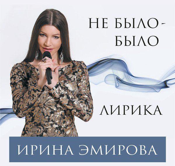 Ирина Эмирова Не было-было. Лирика 2018
