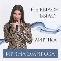 Ирина Эмирова «Не было-было. Лирика» 2018