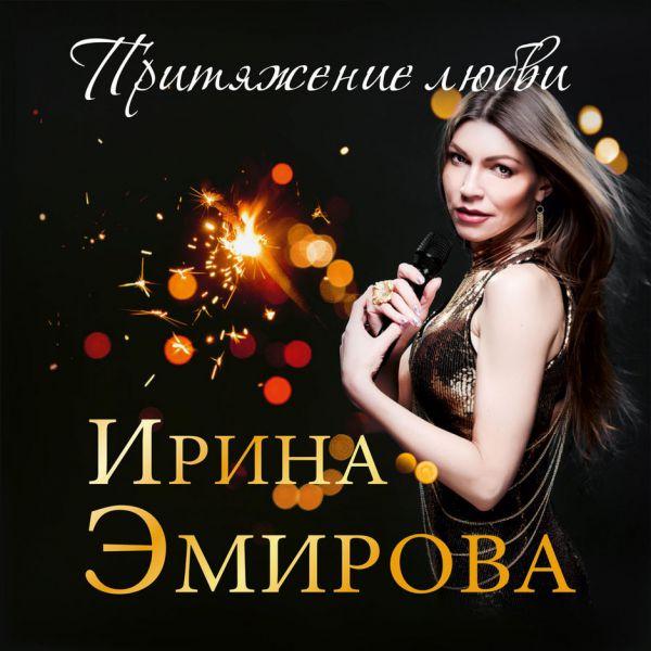 Ирина Эмирова Притяжение любви 2018
