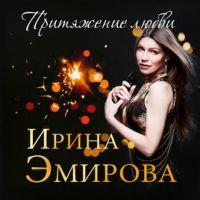 Ирина Эмирова «Притяжение любви» 2018