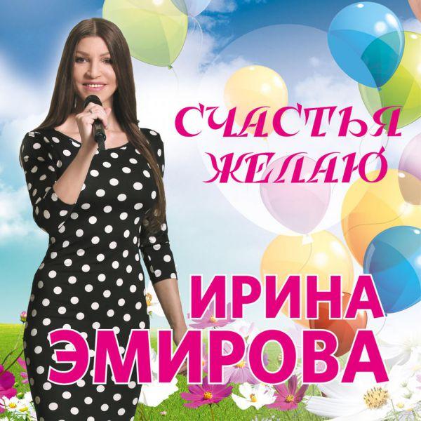 Ирина Эмирова Счастья желаю 2018