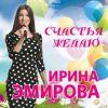 Ирина Эмирова «Счастья желаю» 2018