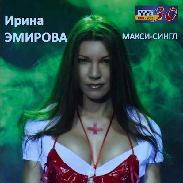Ирина Эмирова Макси-сингл 2015