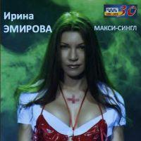 Ирина Эмирова «Макси-сингл» 2015