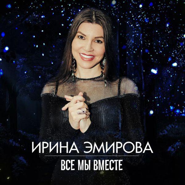 Ирина Эмирова Все мы вместе 2019