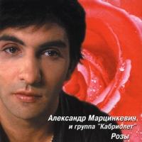Александр Марцинкевич «Розы» 2000