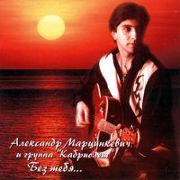Александр Марцинкевич «Без тебя» 2001