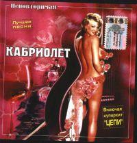 Александр Марцинкевич «Неповторимая. Лучшие песни» 2001