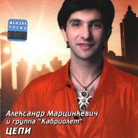 Александр Марцинкевич «Цепи» 2001