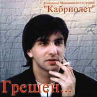Александр Марцинкевич «Грешен» 2002