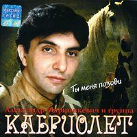Александр Марцинкевич «Ты меня позови» 2003