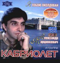 Александр Марцинкевич «Я тобою околдован» 2003