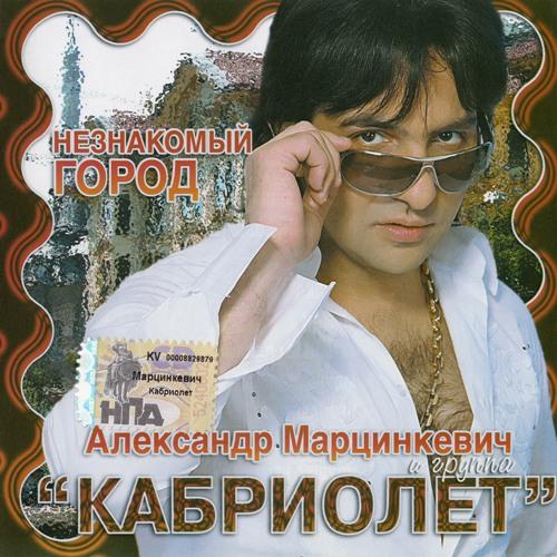 Александр Марцинкевич Незнакомый город 2007