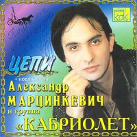 Александр Марцинкевич «Цепи» 1999