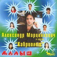 Александр Марцинкевич «Малыш» 2000