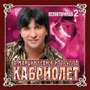 Александр Марцинкевич Неповторимая-2 2008