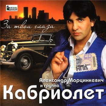 Александр Марцинкевич За твои глаза 2010