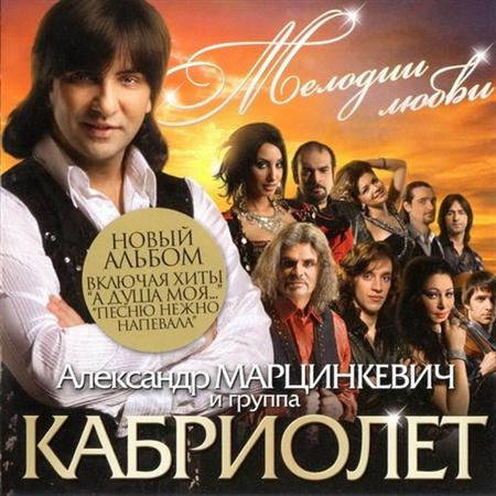 Александр Марцинкевич Мелодии любви 2011