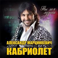 Александр Марцинкевич «Ты - моя музыка» 2014