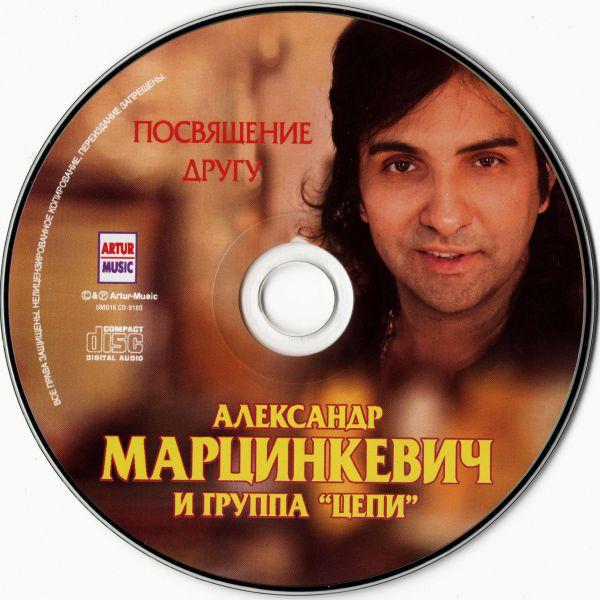 Александр Марцинкевич Посвящение другу 2016