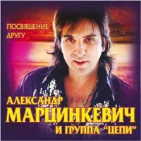 Александр Марцинкевич «Посвящение другу» 2016