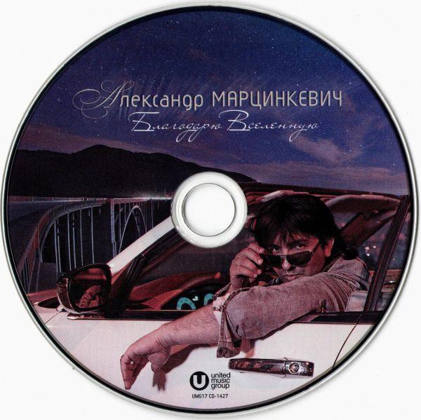 Александр Марцинкевич Благодарю Вселенную 2017