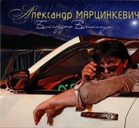 Александр Марцинкевич «Благодарю Вселенную» 2017