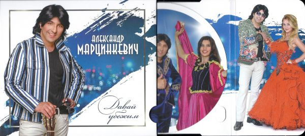 Александр Марцинкевич Давай убежим 2018 (CD)