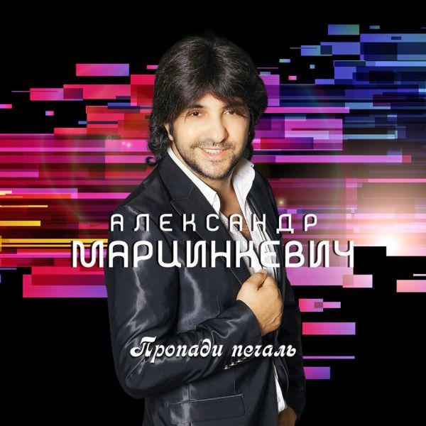 Александр Марцинкевич Пропади печаль 2019