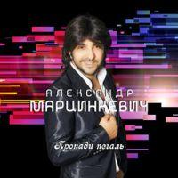 Александр Марцинкевич «Пропади печаль» 2019