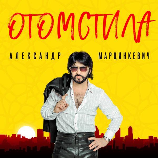 Александр Марцинкевич Отомстила 2019
