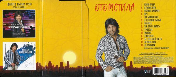 Александр Марцинкевич Отомстила 2019 (CD)