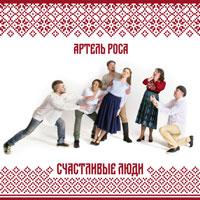 Группа Артель РОСА «Счастливые люди» 2018