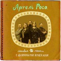 Группа Артель РОСА «Живые песни с длинными именами» 2018