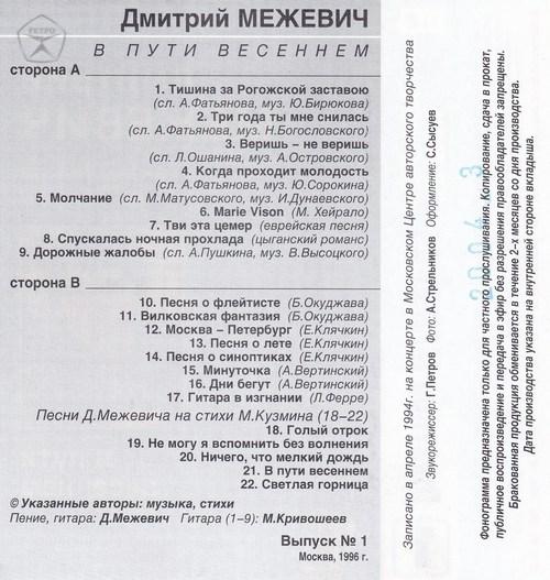 Дмитрий Межевич В пути весеннем 1996