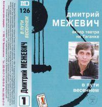 Дмитрий Межевич «В пути весеннем» 1996