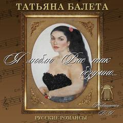 Татьяна Балета Я люблю Вас так безумно...  2010