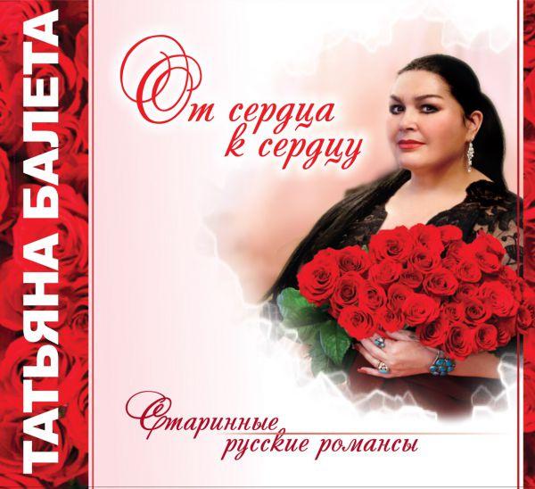 Татьяна Балета От сердца к сердцу 2015 (CD)