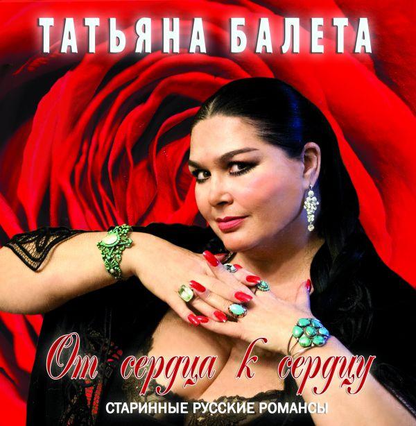 Татьяна Балета От сердца к сердцу Переиздание 2018 (CD)