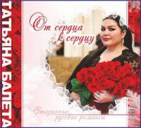 Татьяна Балета «От сердца к сердцу» 2015