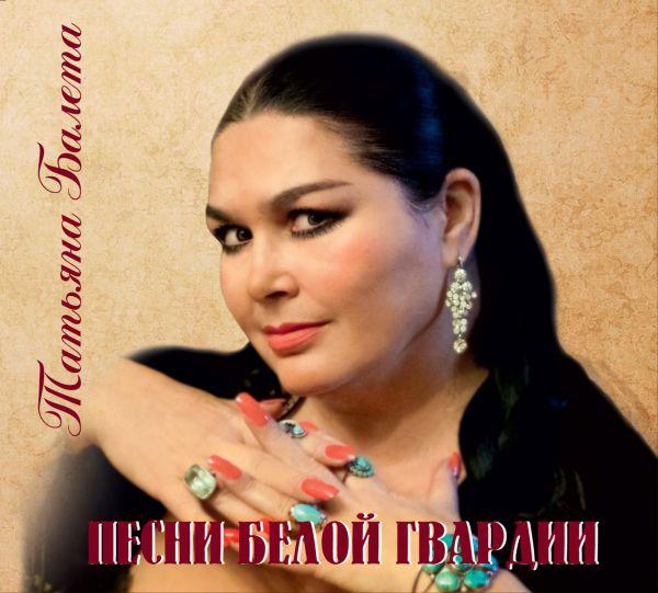 Татьяна Балета Песни белой гвардии 2014