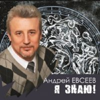 Андрей В. Евсеев Я знаю! 2015
