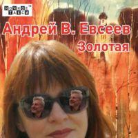 Андрей В. Евсеев «Золотая» 2017