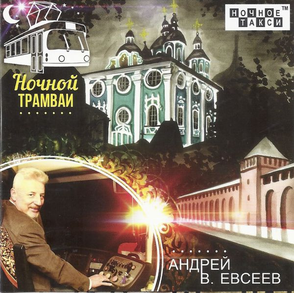 Андрей В. Евсеев Ночной трамвай 2019 (CD)