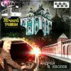Андрей В. Евсеев «Ночной трамвай» 2019