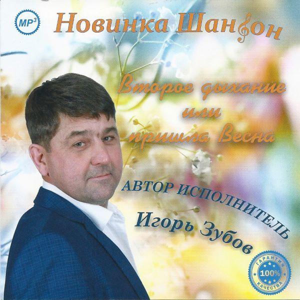 Игорь Зубов Второе дыхание или пришла Весна 2017