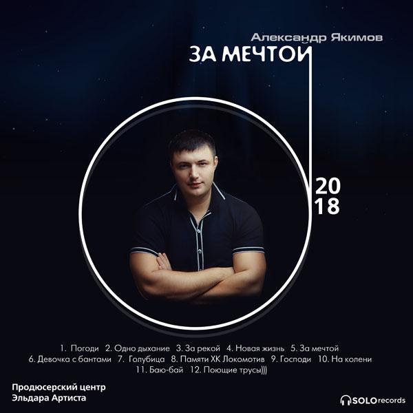 Александр Якимов За мечтой 2018